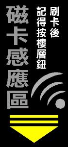 磁卡感應區標識貼紙06(黑).jpg