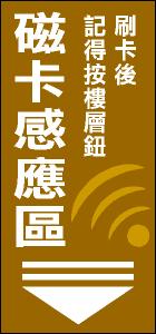 磁卡感應區標識貼紙06(楬).jpg