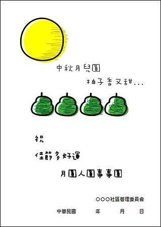 中秋節公告08.jpg