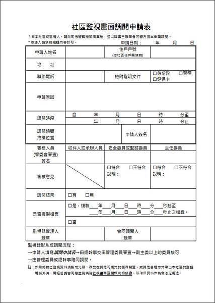社區監視畫面調閱申請表.jpg