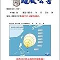 颱風動態公告版型02.jpg