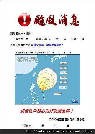 颱風動態公告版型03.jpg