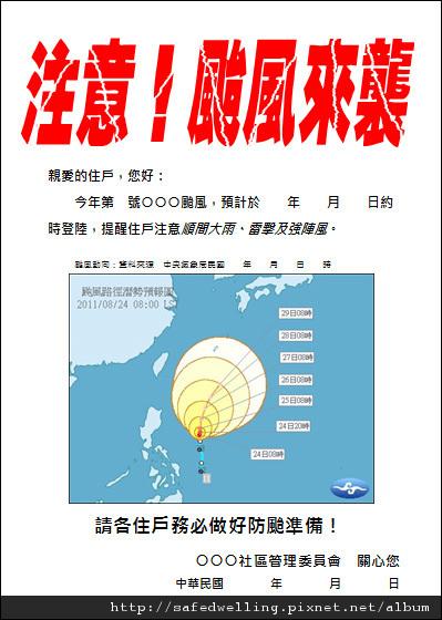 颱風動態公告版型01.jpg