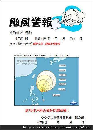 颱風動態公告版型04.jpg