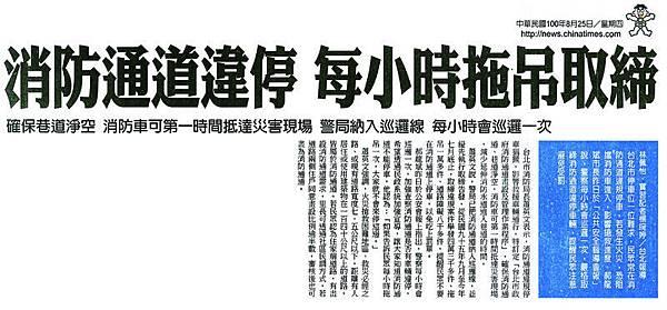 1000825中國時報-消防通道違停 每小時拖吊取締.jpg
