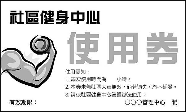 社區健身中心使用券01(灰).jpg