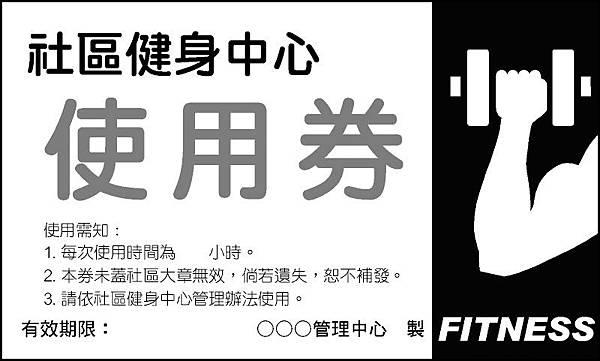 社區健身中心使用券02(灰).jpg