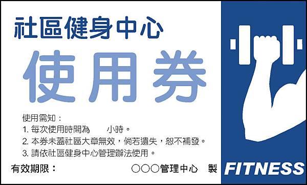 社區健身中心使用券02(彩).jpg