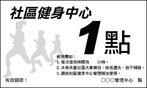 社區健身中心使用券03(灰).jpg