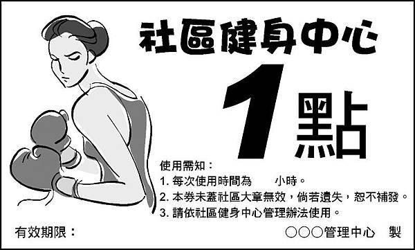 社區健身中心使用券04(灰).jpg