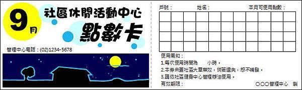 社區健身中心使用券09月(彩).jpg