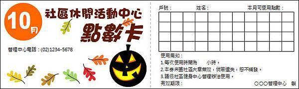 社區健身中心使用券10月(彩).jpg