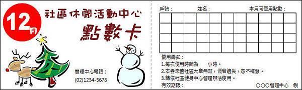 社區健身中心使用券12月(彩).jpg