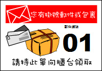 郵件包裹領取通知02.jpg