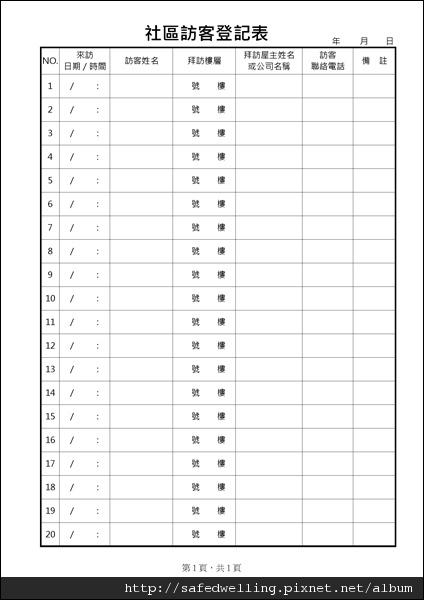 訪客登記表(空白).jpg