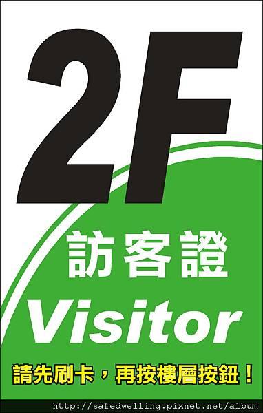 訪客證(直式).JPG
