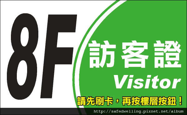 訪客證(橫式).JPG