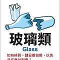 玻璃瓶類(中英版).JPG