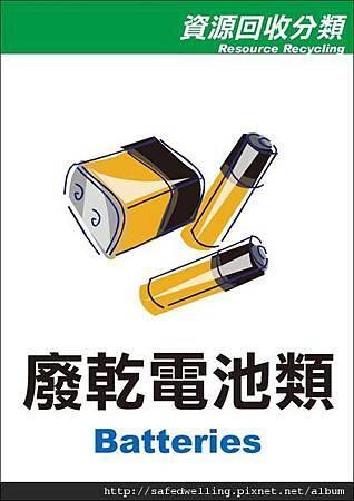 廢乾電池類(中英版).jpg