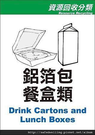 鋁箔包餐盒類(中英版).JPG