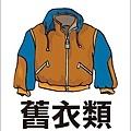 舊衣類(中英版).JPG