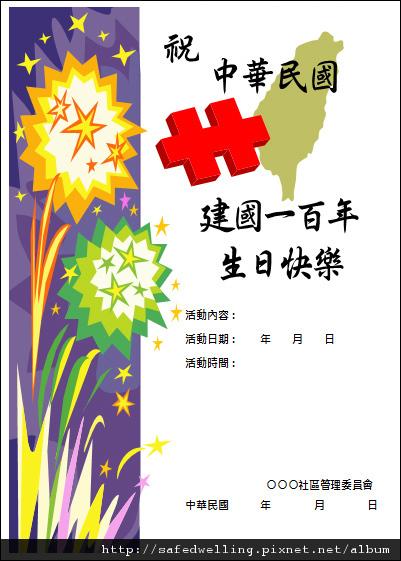 雙十國慶公告04.JPG