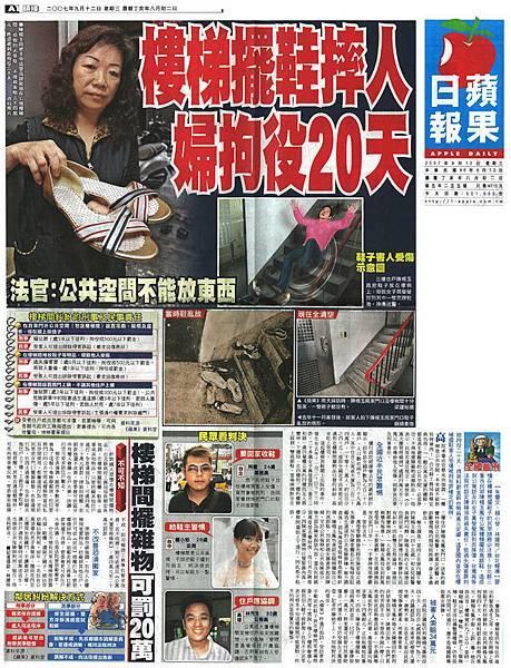樓梯擺鞋摔人 掃拘役20天