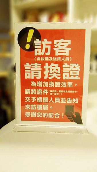 社區大廳櫃檯告示壓克力牌