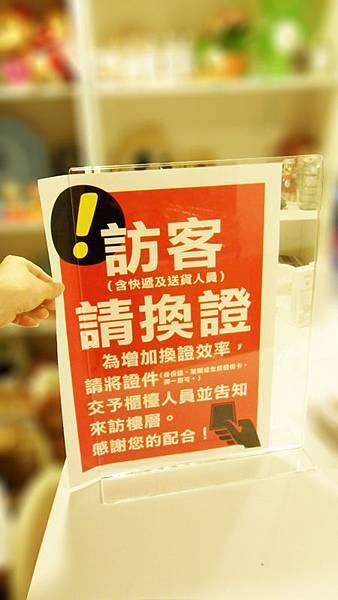 訪客請登記換證-櫃檯壓克力示範01.jpg