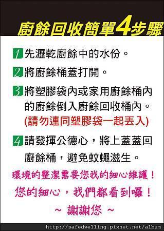 廚餘回收4步驟.jpg