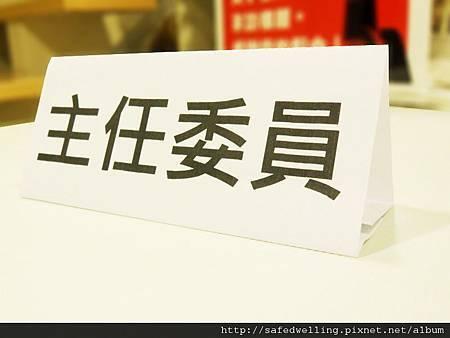 區權會桌上立牌參考照片.jpg