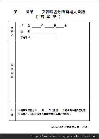 區權會提案單版型.jpg
