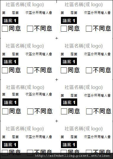 區權會選票版型.jpg