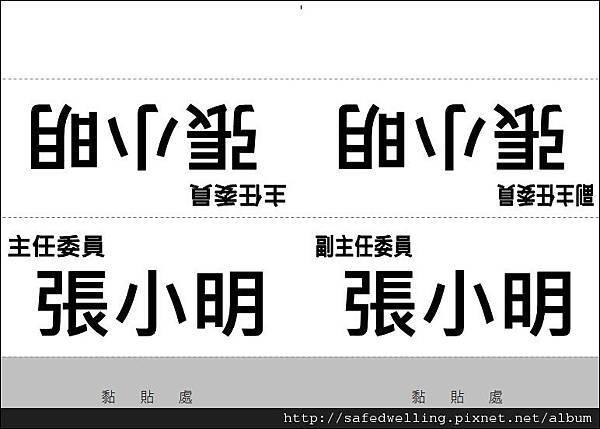 區權會桌上型立牌(含姓名).jpg
