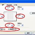 Excel版面設定-邊界.jpg