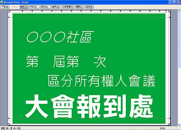 Excel預覽列印(紙張設成橫式)P1.jpg