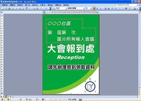 word全選物件.jpg