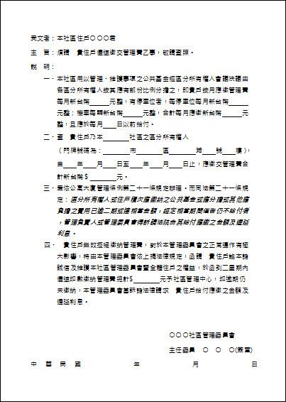 辭呈範例下載 - 工作交流 - 微博部落格_插圖