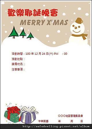 聖誕節活動公告01.jpg