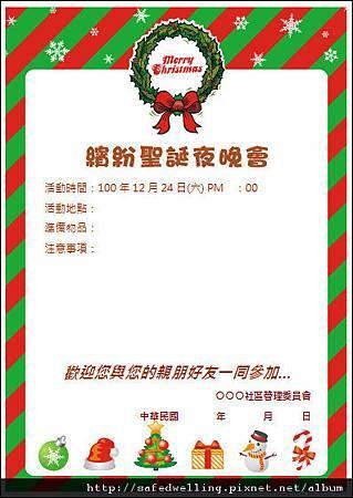 聖誕節活動公告02.jpg