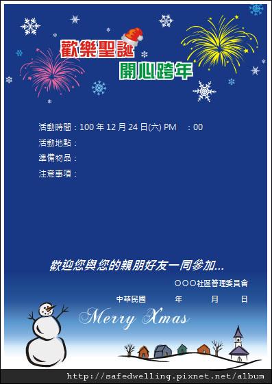聖誕節活動公告03.jpg