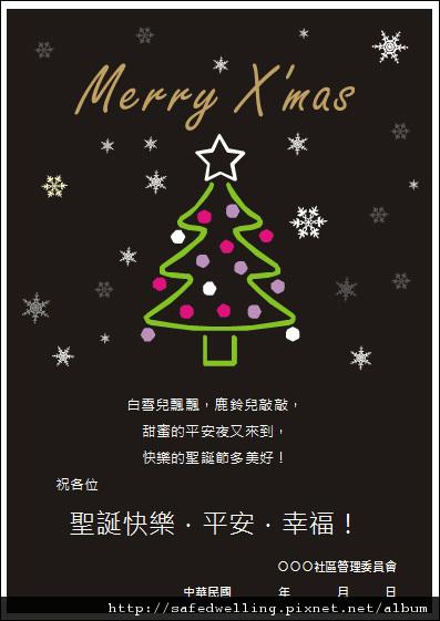 聖誕節活動公告05.jpg