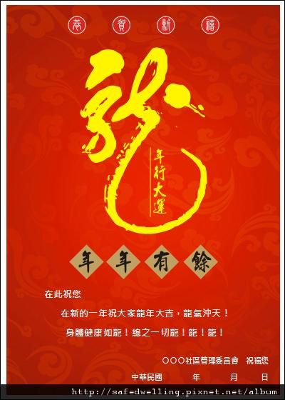 新年祝賀公告02.jpg