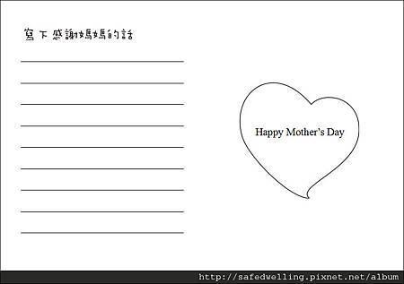 母親節卡片01b