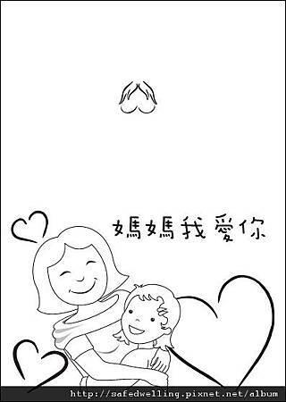 母親節卡片02a