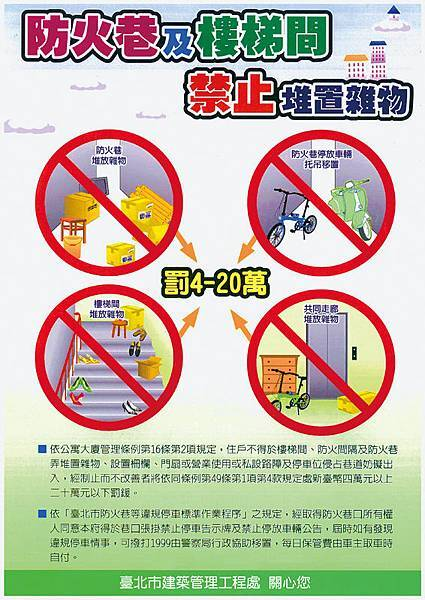 防火巷及樓梯間禁止堆置雜物