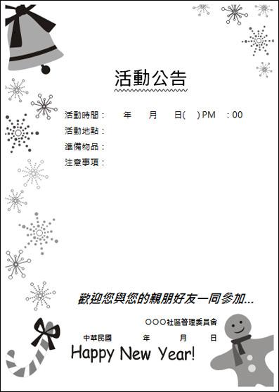 聖誕節活動公告版型08(黑白)