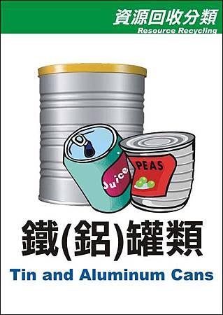鐵鋁罐類(中英版)