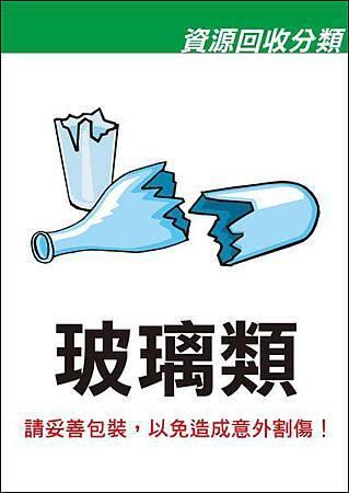 海報-玻璃瓶類