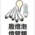 海報-廢燈泡燈管類